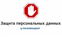https://pd.rkn.gov.ru/multimedia/video114.htm